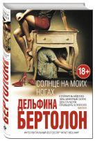 Бертолон Д. - Солнце на моих ногах' обложка книги