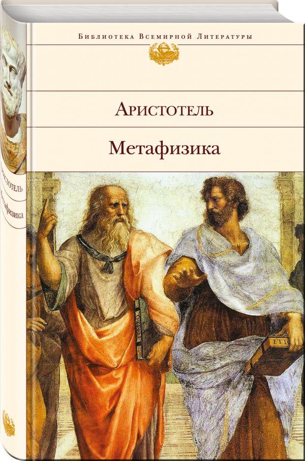 Метафизика Аристотель