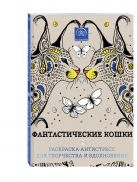 Поляк К.М. - Фантастические кошки. Раскраска-антистресс для творчества и вдохновения' обложка книги