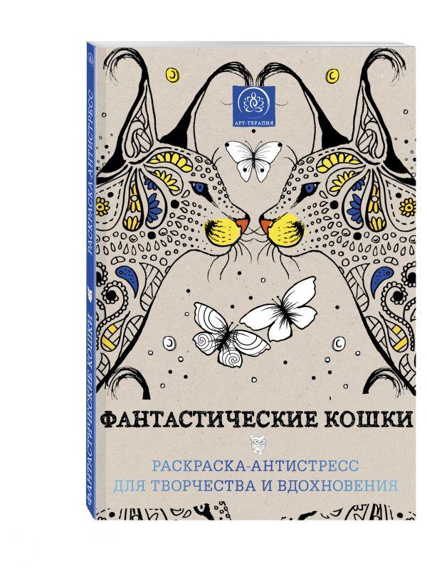 Фантастические кошки. Раскраска-антистресс для творчества и вдохновения Поляк К.М.