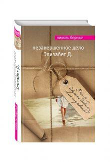 Бернье Н. - Незавершенное дело Элизабет Д. обложка книги