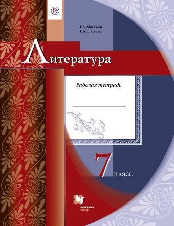 Литература. 7класс. Рабочая тетрадь МосквинГ.В., ЕрохинаЕ.Л.