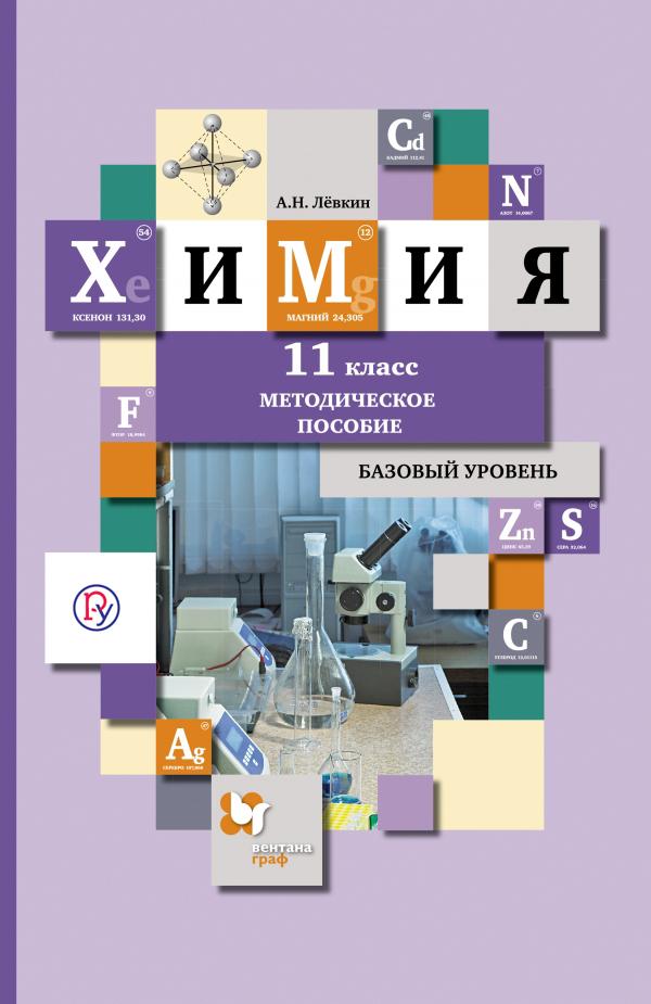 ЛевкинА.Н. Химия. Базовый уровень. 11класс. Методическое пособие