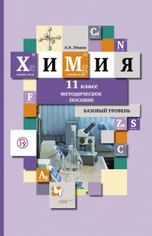 ЛевкинА.Н. - Химия. Базовый уровень. 11класс. Методическое пособие обложка книги