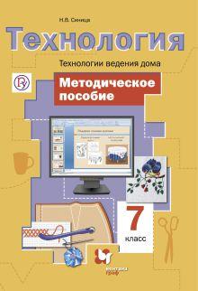 СиницаН.В. - Технология. Технологии ведения дома. 7класс. Методическое пособие обложка книги