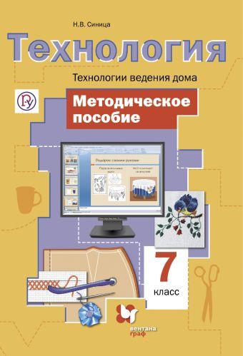 Технология. Технологии ведения дома. 7класс. Методическое пособие СиницаН.В.