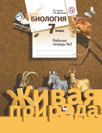 Биология. 7класс. Рабочая тетрадь № 2 СуховаТ.С., ШаталоваС.П.
