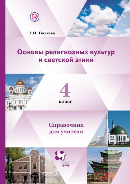 Основы религиозных культур и светской этики. 4класс. Справочник для учителя