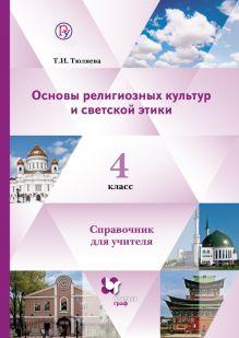 Основы религиозных культур и светской этики. 4 класс. Справочник для учителя.