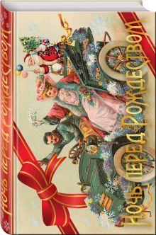 - Ночь перед Рождеством обложка книги