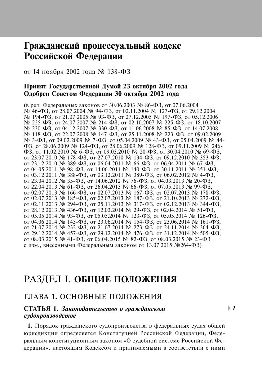 Статья 56 57 гпк российской федерации должен