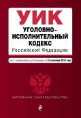 Уголовно-исполнительный кодекс Российской Федерации : текст с изм. и доп. на 15 сентября 2015 г. от ЭКСМО