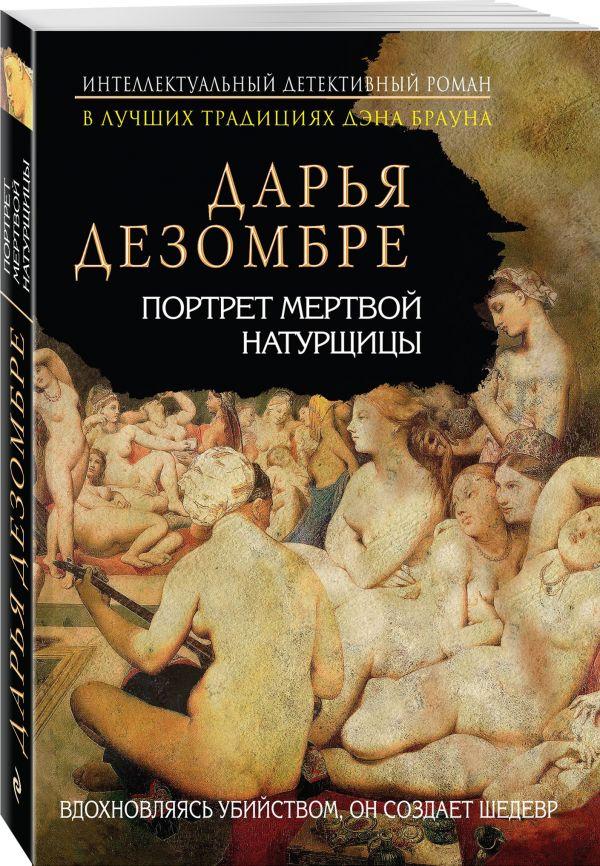 Портрет мертвой натурщицы Дезомбре Д.