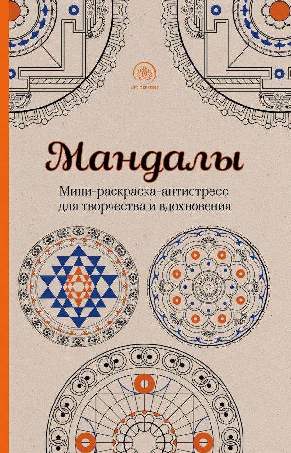 Книга Мандалы Мини раскраска антистресс для творчества и ...