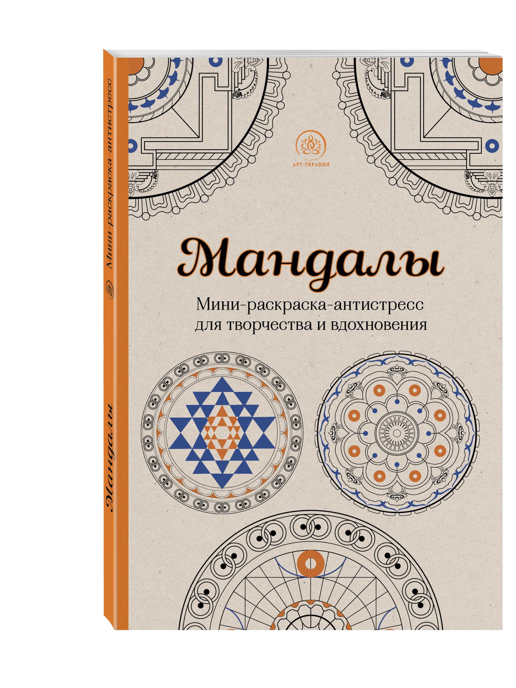 Мандалы. Мини-раскраска-антистресс для творчества и вдохновения от book24.ru