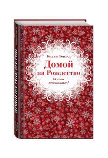 Тейлор К. - Домой на Рождество обложка книги