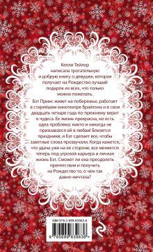 Обложка сзади Домой на Рождество Келли Тейлор