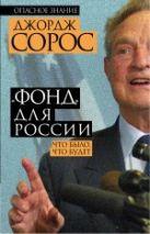 Сорос Дж. - «Фонд» для России. Что было, что будет' обложка книги