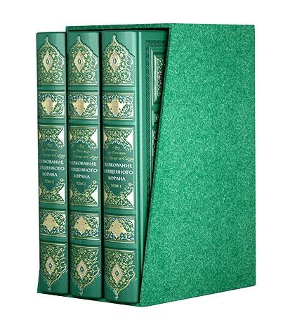 Толкование Священного Корана в 3-х томах с футляром
