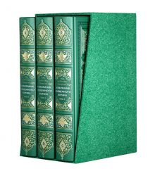 бин Насир ас-Саади А. - Толкование Священного Корана в 3-х томах с футляром обложка книги