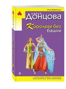 Донцова Д.А. - Королева без башни обложка книги