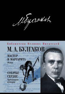 Обложка Мастер и Маргарита. Собачье сердце Михаил Булгаков