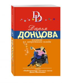Донцова Д.А. - Компот из запретного плода обложка книги