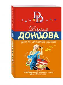 Донцова Д.А. - Уха из золотой рыбки обложка книги