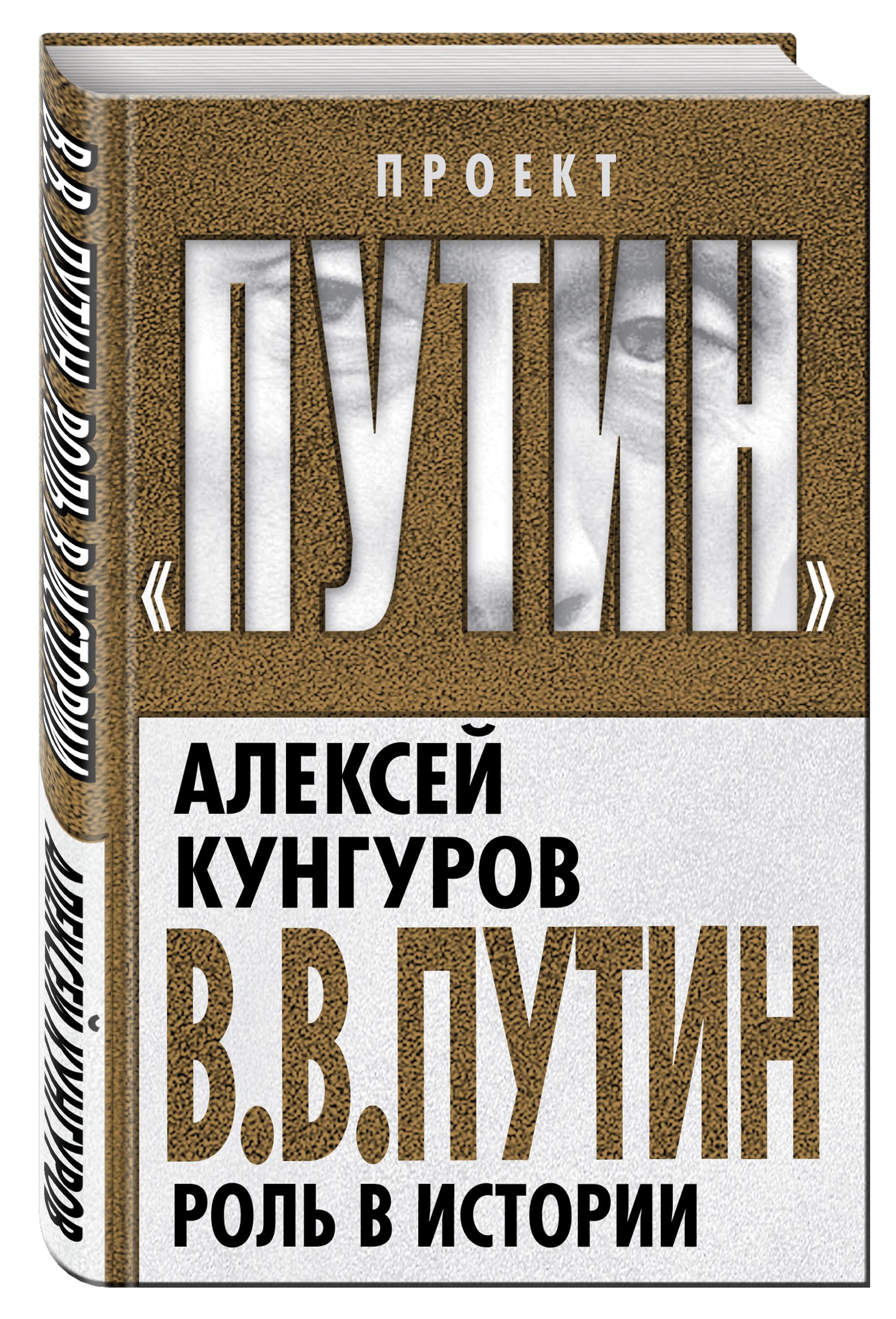 В.В. Путин. Роль в истории ( Кунгуров А.А.  )