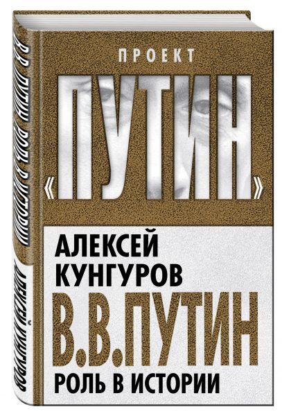 В.В. Путин. Роль в истории