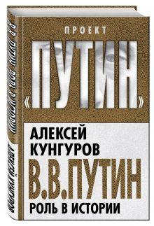 Кунгуров А.А. - В.В. Путин. Роль в истории обложка книги