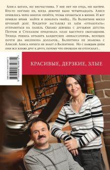 Обложка сзади Красивые, дерзкие, злые Анна и Сергей Литвиновы