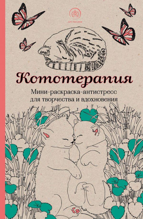 Книга КототерапияМини раскраска антистресс для творчества ...