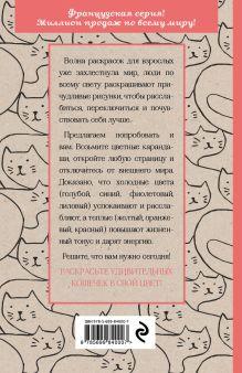 Обложка сзади Кототерапия.Мини-раскраска-антистресс для творчества и вдохновения.
