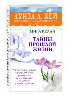 Келли М. - Тайны прошлой жизни обложка книги