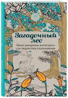 Загадочный лес.Мини-раскраска-антистресс для творчества и вдохновения.