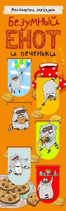 - Магнитные закладки. Безумный енот и печеньки (6 закладок полукругл.) обложка книги