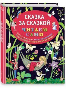 - Сказка за сказкой (ил. Н.Т. Барботченко) обложка книги