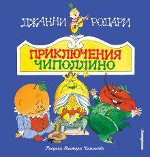 Обложка Приключения Чиполлино (ил. В. Чижикова) Джанни Родари