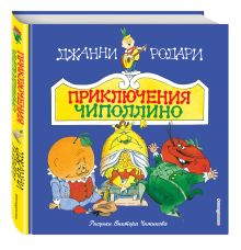 Родари Дж. - Приключения Чиполлино (ил. В. Чижикова) обложка книги
