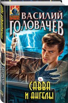 Головачев В.В. - Савва и ангелы обложка книги