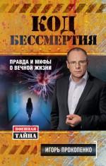 Обложка Код бессмертия. Правда и мифы о вечной жизни Игорь Прокопенко