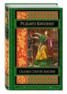 Сказки старой Англии обложка книги