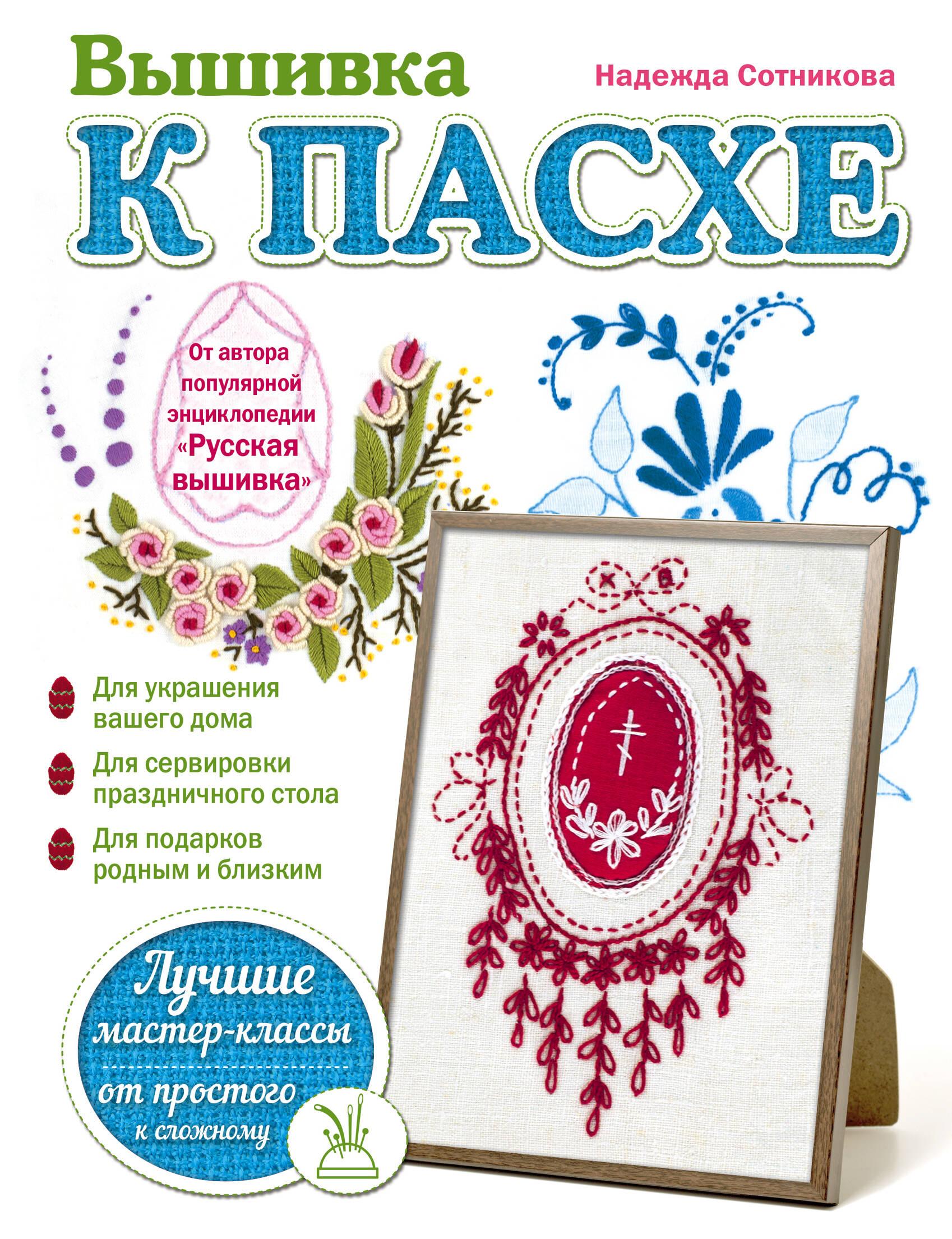 надежда сотникова русская вышивка энциклопедия выбор нижнего слоя