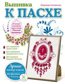 Обложка Вышивка к Пасхе Надежда Сотникова