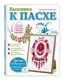 Сотникова Н.А. - Вышивка к Пасхе обложка книги