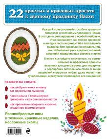 Обложка сзади Вышивка к Пасхе Надежда Сотникова
