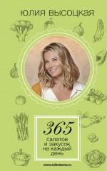 Обложка 365 салатов и закусок на каждый день Юлия Высоцкая