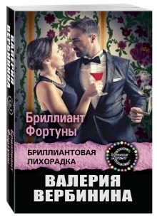 Бриллиант Фортуны обложка книги
