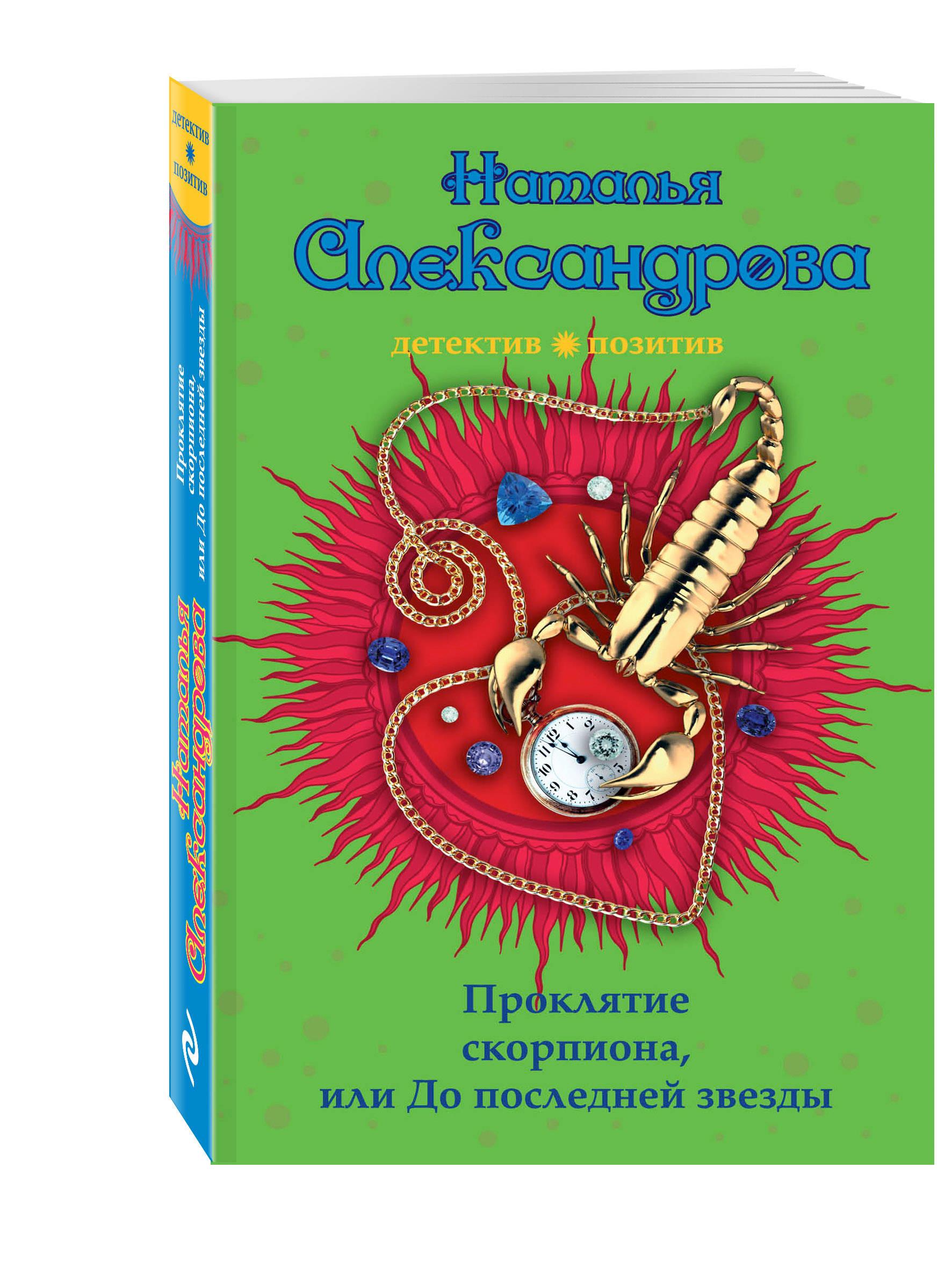 Александрова Н.Н. Проклятие скорпиона, или До последней звезды где в южно сахалинске можно продать старинные деньги